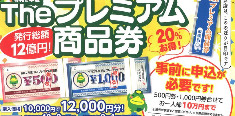 令和2年度久留米商工会議所発行、プレミアム付き商品券「Theプレミアム商品券」ご利用いただけます。