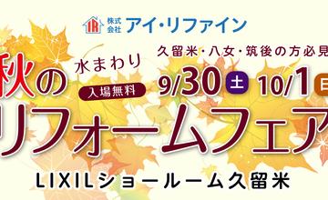 9月30日(土)・10月1日(日)に秋のリフォームフェアを開催します。