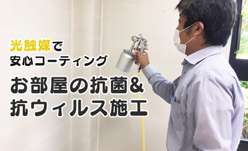 新サービス 光触媒で安心コーティング、お部屋の抗菌、抗ウィルス施工